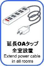 240x160延長OAタップ Extend power tap
