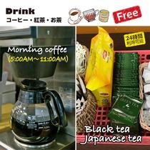 モーニングコーヒー・紅茶・緑茶