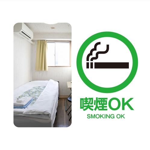 シングル洋室【喫煙OK】