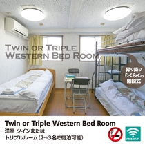 ツイン洋室禁煙 Twin Western non smoking room