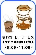 240x160無料のモーニングコーヒーサービス Free morning coffee