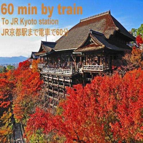 アクセス 京都