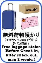 240x160荷物預かり無料 Free luggage stolen