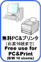 240x160無料利用のPC&プリンタ Use for free PC and printer