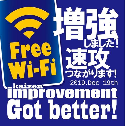 改善Free wifi