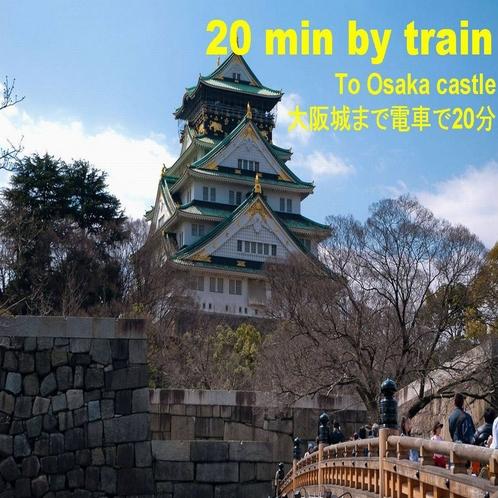 アクセス 大阪城