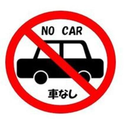 【車・バイクなし限定】ウォークインプラン【素泊り】