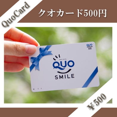 QUOカード1000円付プラン【素泊り】