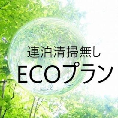 【連泊】メイクなし!ECOでお得に≪素泊まり≫プラン♪