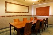 会議室(ロイヤル2)