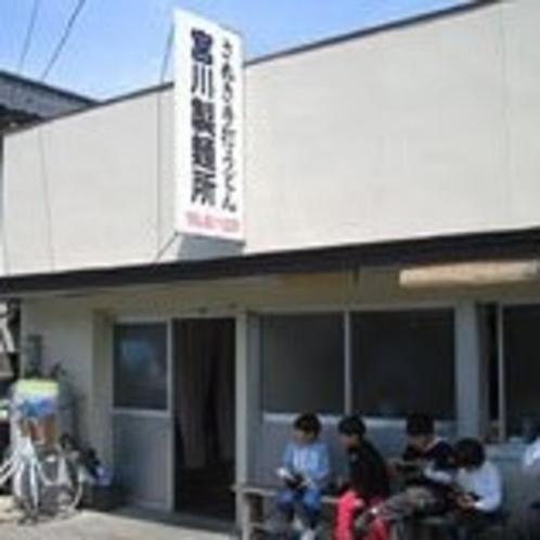 うどん屋「宮川製麺所」