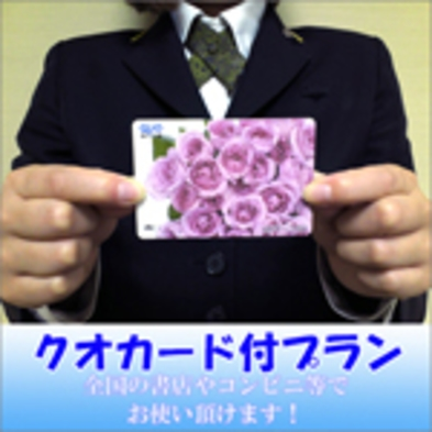 素泊まりだけどQUOカード 1000円付き ★隣のコンビニで使える!★