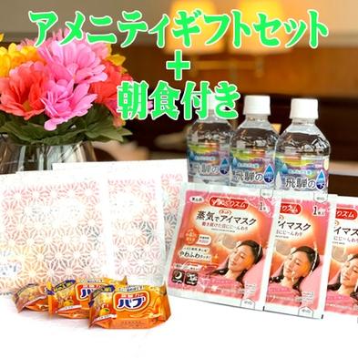 ◆お仕事応援◆朝食+癒しのアメニティもついて満足プラン◆