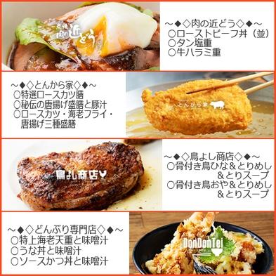 ◆選べるご夕食デリバリー弁当♪お部屋でまったりお寛ぎプラン◆