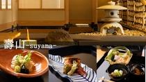 ■壽山-2F-■【和食】[夕食]