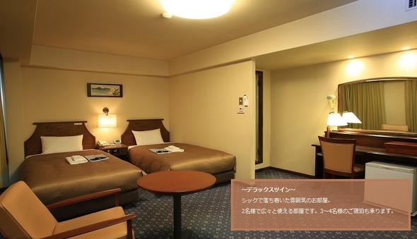 【2名利用】デラックスツインルーム【禁煙】