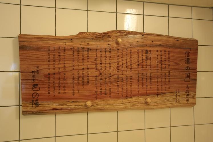【木曽檜 巴の湯】 信濃の国 歌板