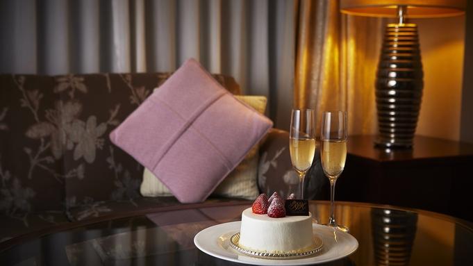 【記念日×シャンパン・ケーキ】Royal Anniversary〜3つのレストランから選べる夕食付〜