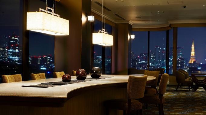 【タワースイート確約】東京タワービューでご褒美ステイ♪最上階の専用ラウンジで上質な東京時間を満喫!