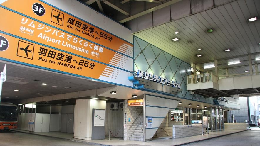 東京シティ・エアターミナルに隣接しており、空港への移動はリムジンバスのご利用が大変便利です。