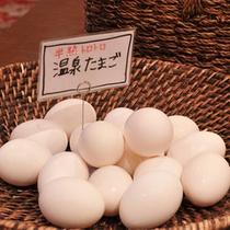 *朝食一例/温泉旅館の定番「温泉たまご」。温泉に来たからには味わいたい一品。