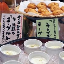 *朝食一例/定番のヨーグルトも、「うこぎ」を使用した当館オリジナル!