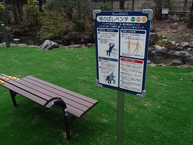 【中庭には健康遊具】 簡単なストレッチ運動が可能