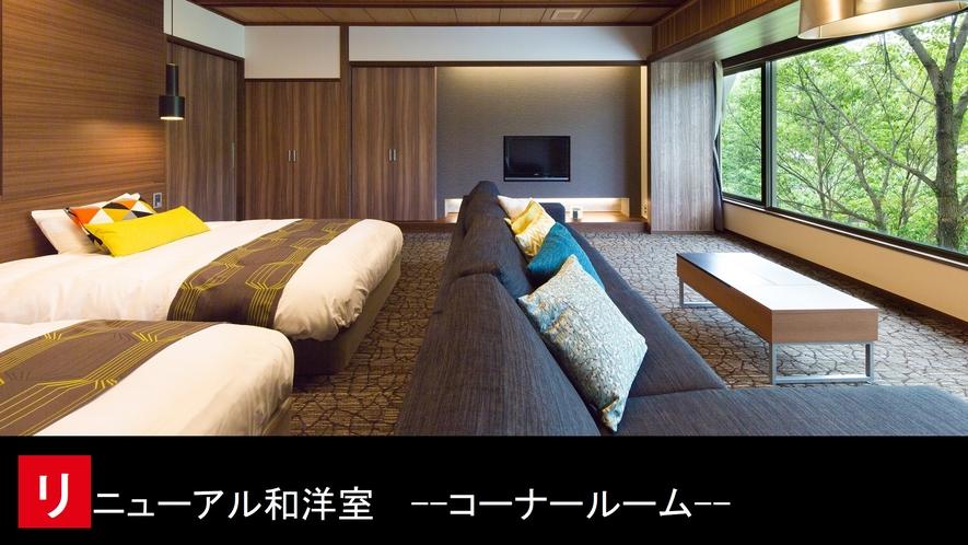 【リニューアル和洋室◆コーナールーム】お部屋のイメージ