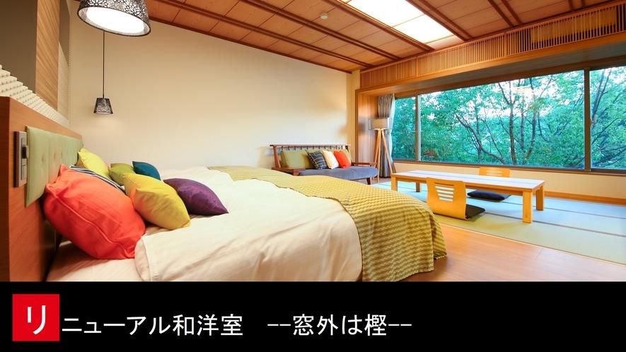 【リニューアル和洋室】お部屋のイメージ