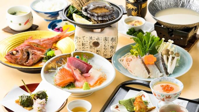 感染対策強化【ご夕食は個室食事会確約】新鮮海の幸と豪華食材を堪能できるお料理重視のスペシャルプラン