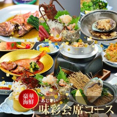 【料理重視の方に】新鮮海の幸と豪華食材を堪能できる海沿いの宿サンミ倶楽部のスペシャルプラン