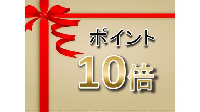 【ポイント10%☆素泊まり】◆◇ビジネス応援◇◆