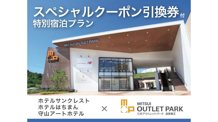 三井アウトレットパーク滋賀竜王×守山アートホテル タイアッププラン