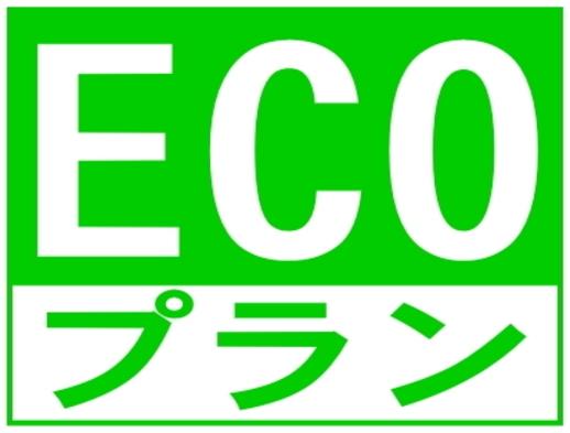 【連泊・朝食付】ECOプラン 〜お掃除なしで地球にやさしく〜