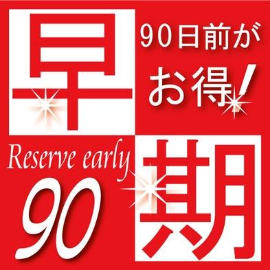 【さき楽90】早期割引×ポイント10倍★90日前までの予約がお得★<素泊まり>