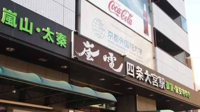 【夏秋旅セール】阪急&嵐電 徒歩1分で便利♪<食事なし>