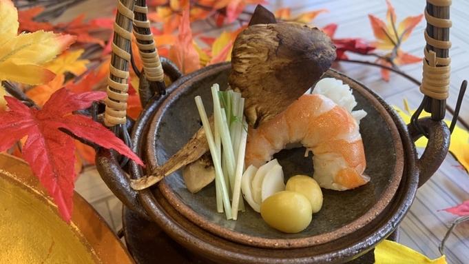 【丹波牛・松茸の陶板焼き】京の味覚「おばんざい」が集う 紅葉御膳プラン<2食付き>