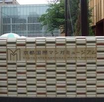 京都国際漫画ミュージアム3