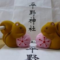 平野神社 可愛いおみくじ♪リスは神の遣いだそう。