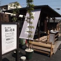 京福電車「嵐山」駅ホームには何と足湯が!