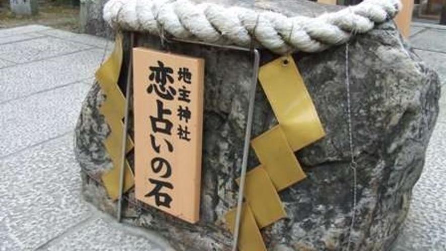 嵐山・地主神社の恋占いの石は縄文時代の守護石で、恋の行方を占います