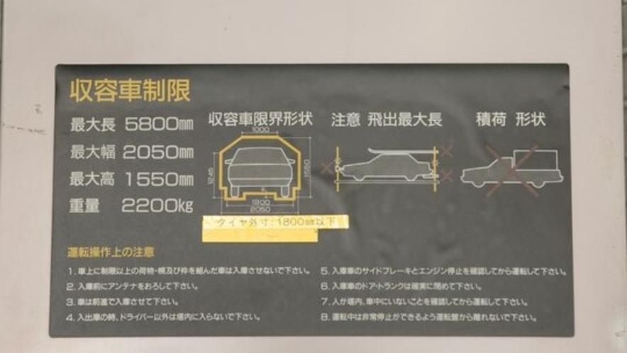 <ホテル立体駐車場 案内表>高さ:155cmまで 幅:205cmまで 長さ:580cmまで(予約不可