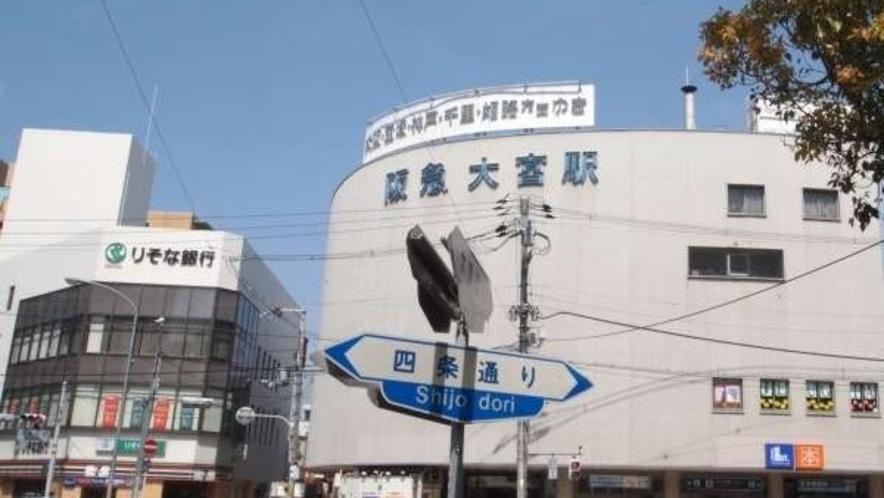 阪急「大宮」駅