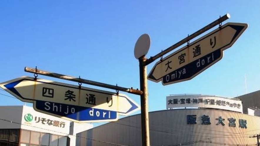 ホテルは阪急大宮駅から徒歩1分の好立地!四条通に面してます
