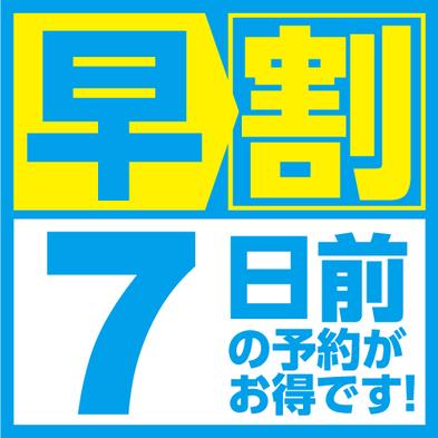 【早割7】駐車場無料◆7日前までのご予約がおトク◆朝食付プラン