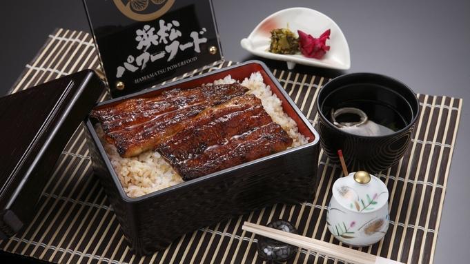 夕食は浜松名物「鰻重」に舌鼓!一泊二食付きプラン【駐車場無料】