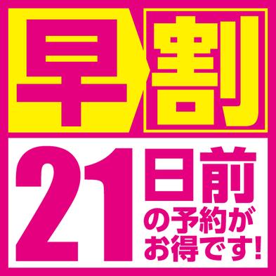 【早割21】駐車場無料◆21日前までのご予約が断然おトク!◆朝食付プラン