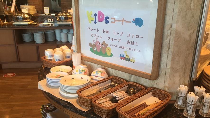●朝食バイキング・お子様食器