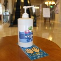 【ウイルス対策】消毒液の設置