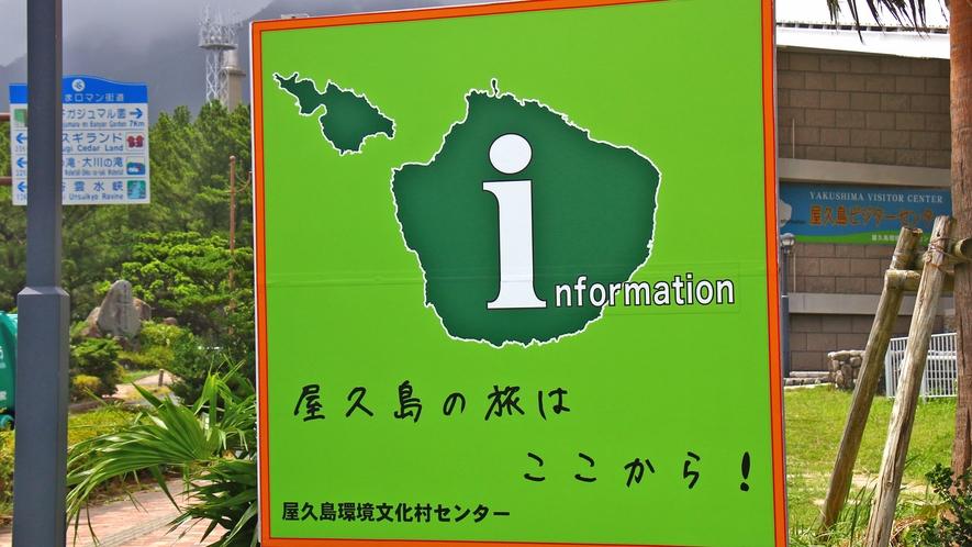 屋久島へようこそ!